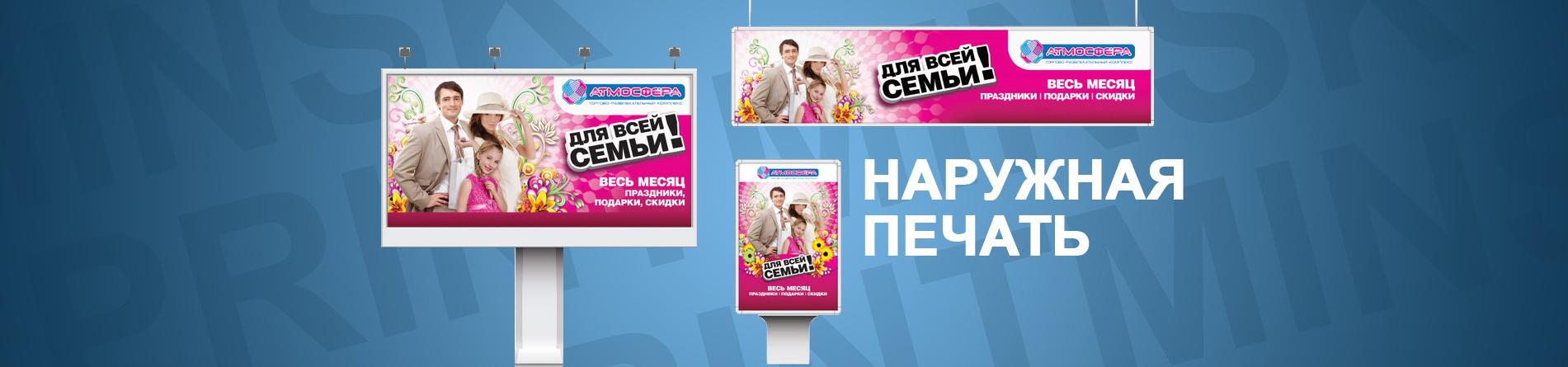 Наружная широкоформатная печать в Минске