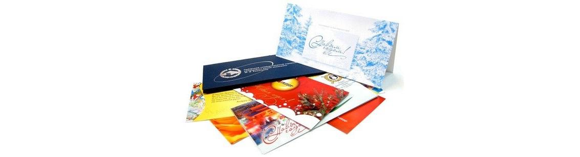 6705fa75c40fa Печать открыток - ЦЕНЫ на изготовление новогодних корпоративных открыток